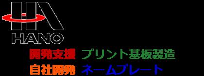 株式会社 羽野製作所