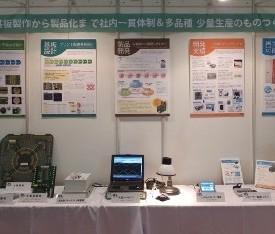 「中小企業総合展2013 in Kansai」に出展しました。