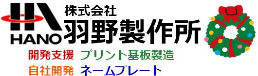 株式会社羽野製作所